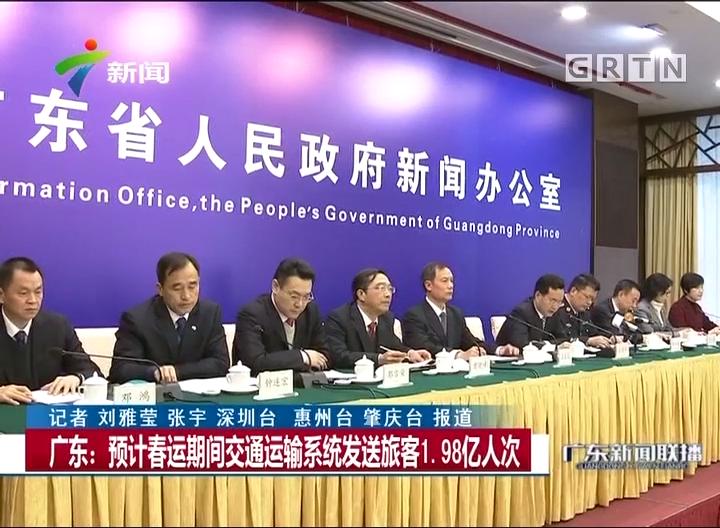 广东:预计春运期间交通运输系统发送旅客1.98亿人次