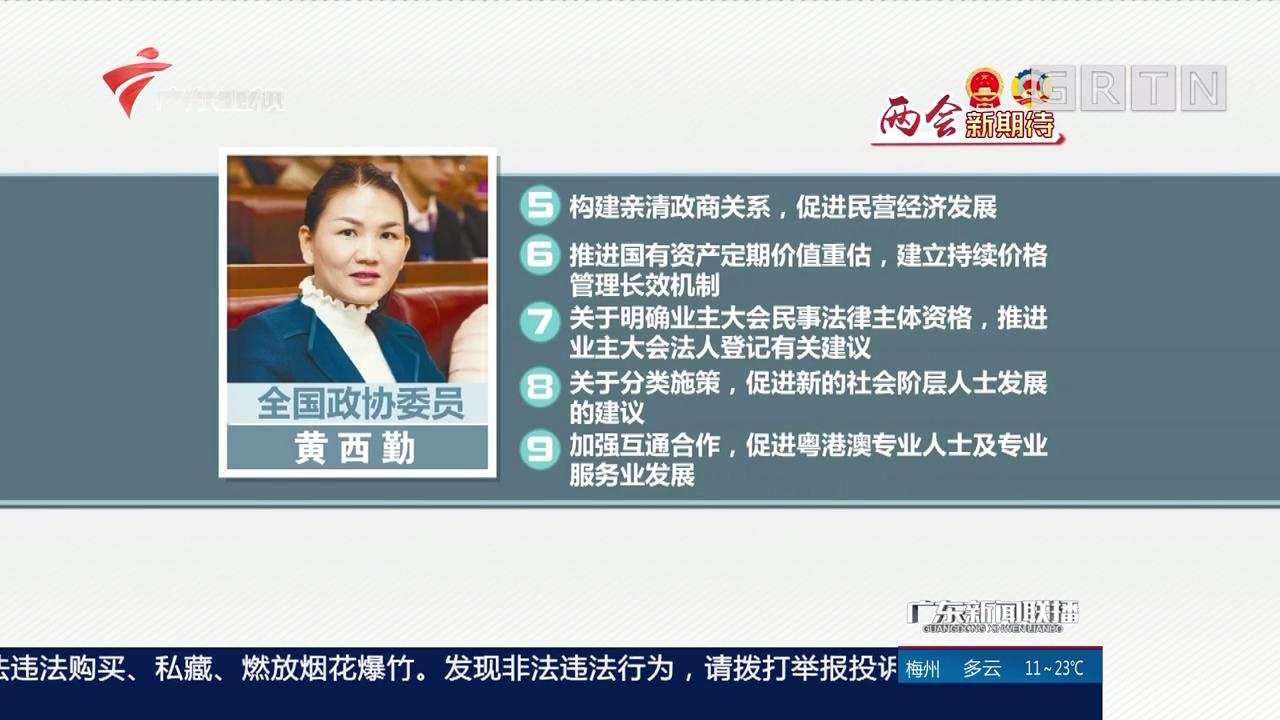 黄西勤:为广东新阶联的发展鼓与呼
