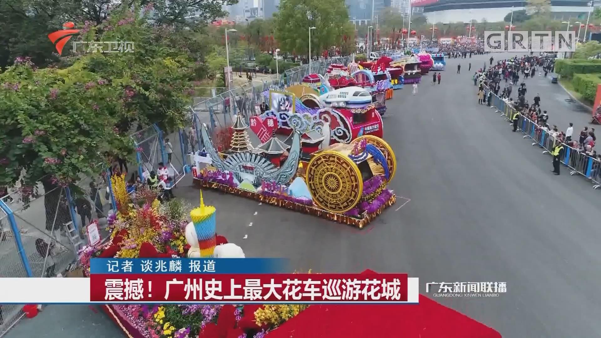 震撼!广州史上最大花车巡游花城