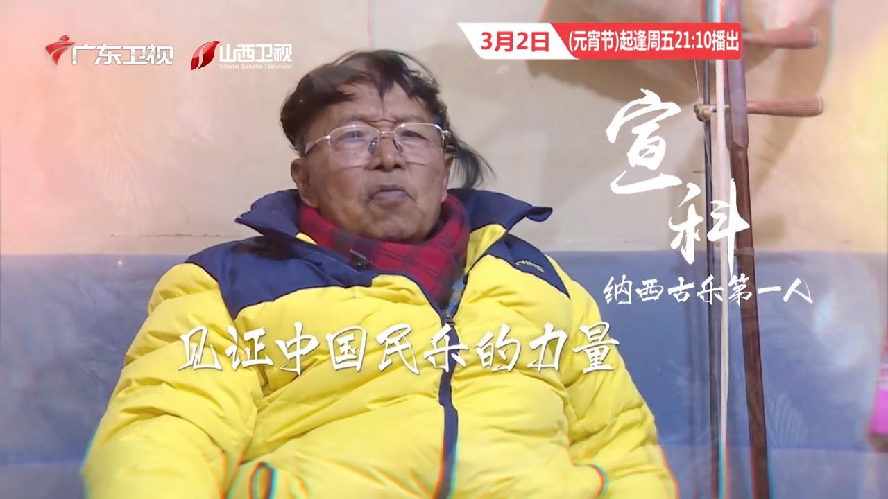 见证中国民乐的力量 广东卫视《国乐大典》