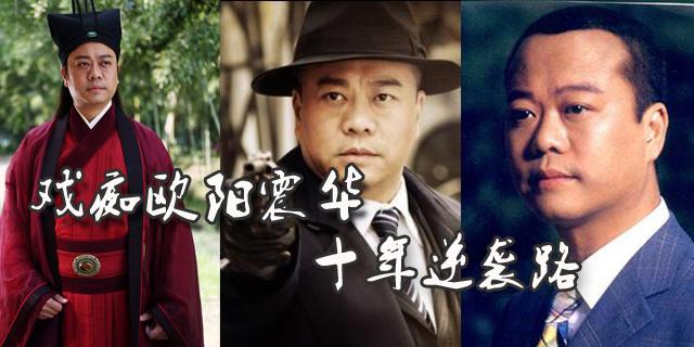 戏痴欧阳震华:十年龙套帝终炼成港剧招牌