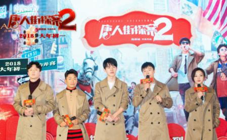 《唐人街探案2》空降深圳 宝强实力秀英语