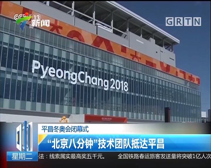 """平昌冬奥会闭幕式:""""北京八分钟""""技术团抵达平昌"""