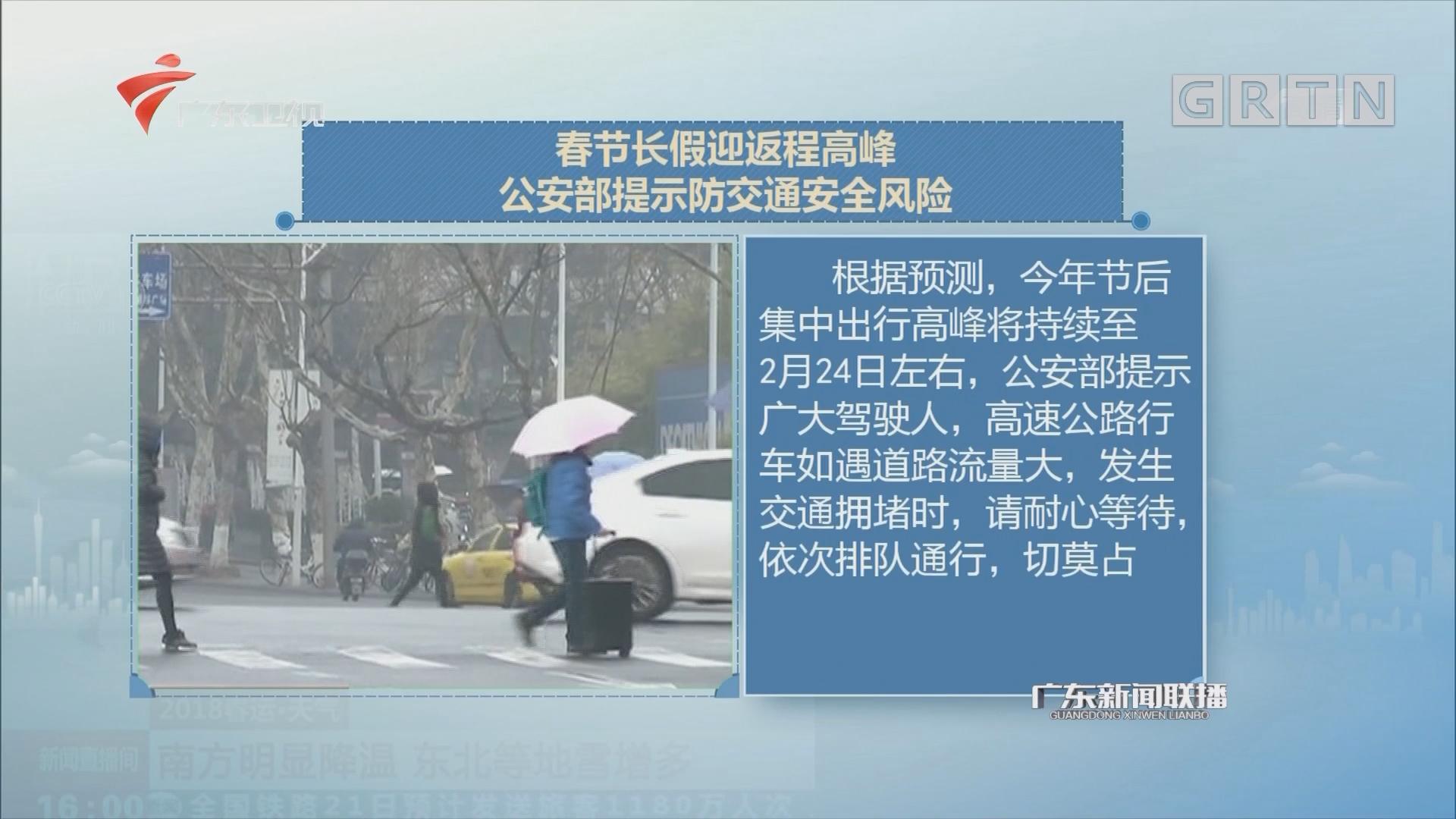 春节长假迎返程高峰 公安部提示防交通安全风险