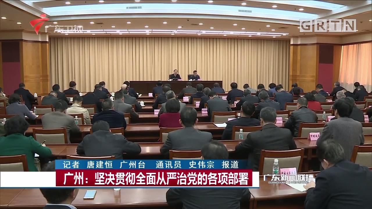 广州:坚决贯彻全面从严治党的各项部署