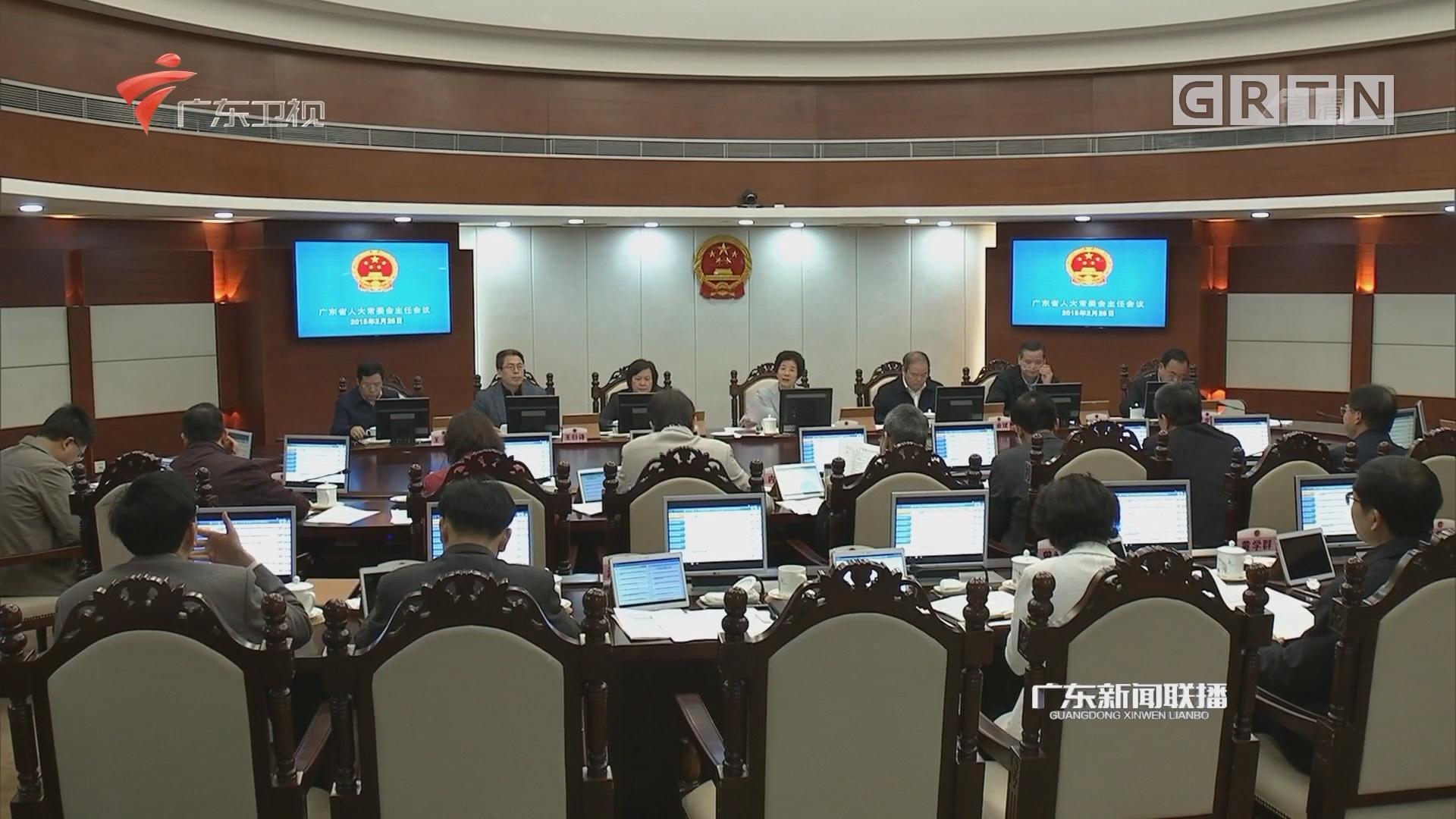 广东省十三届人大常委会第三次主任会议召开