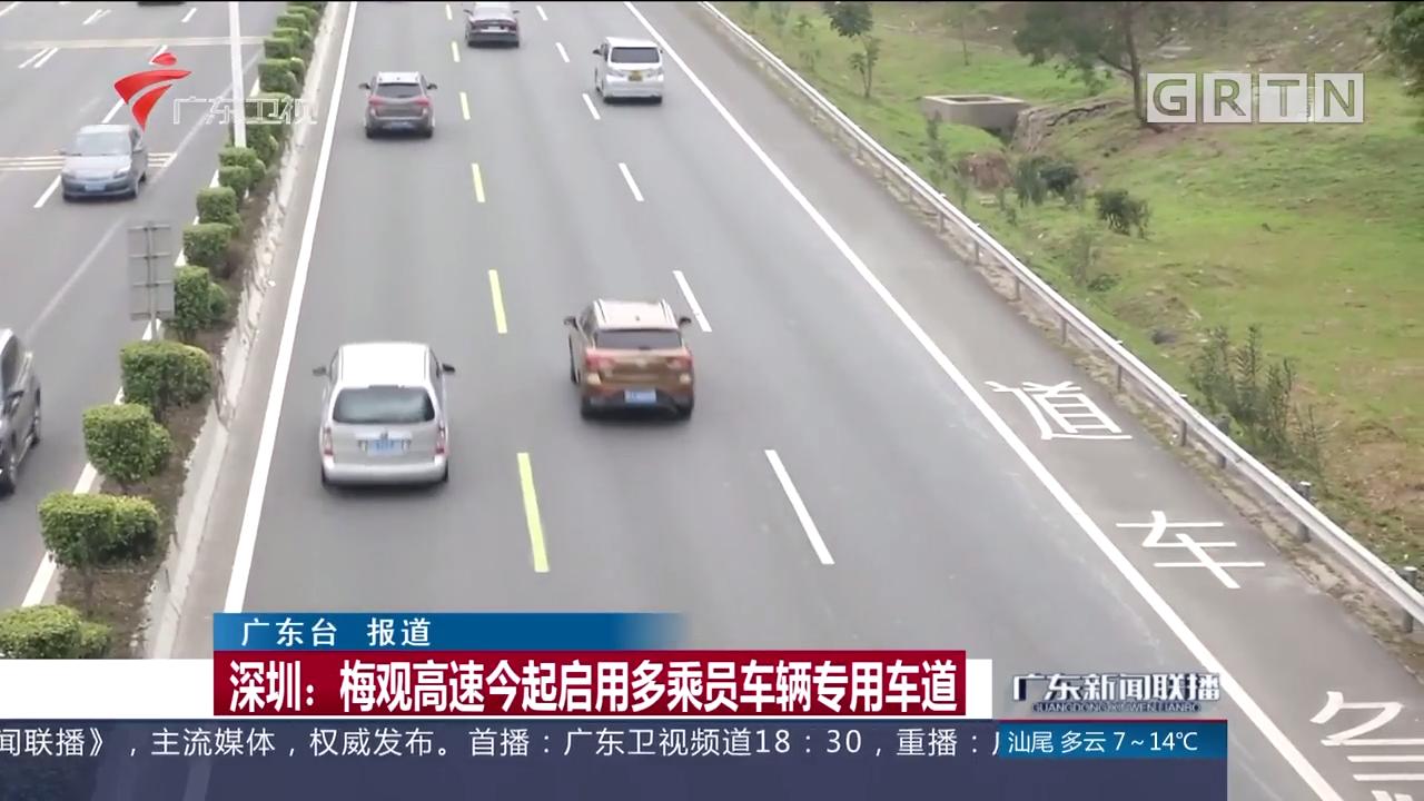 深圳:梅观高速今起启用多乘员车辆专用车道