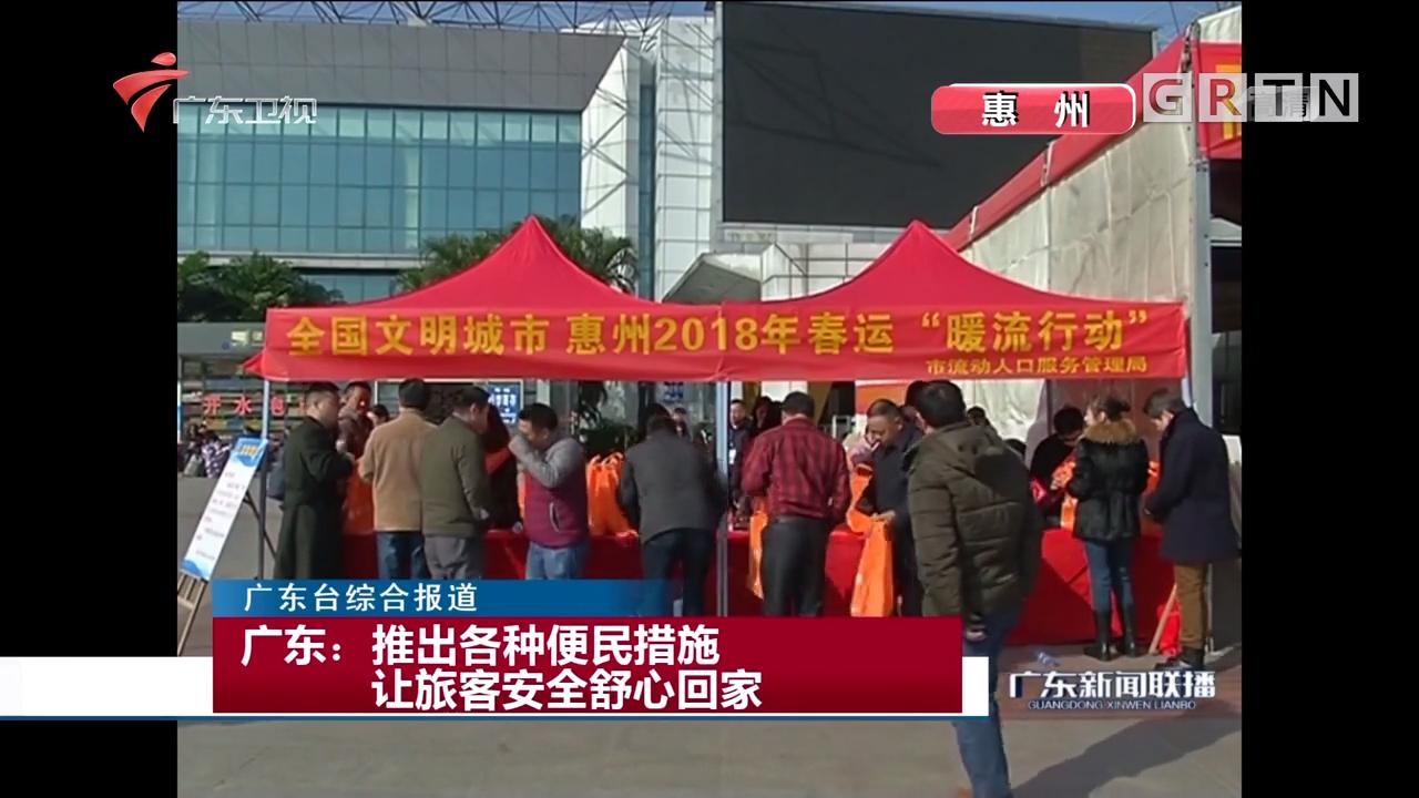 广东:推出各种便民措施 让旅客安全舒心回家