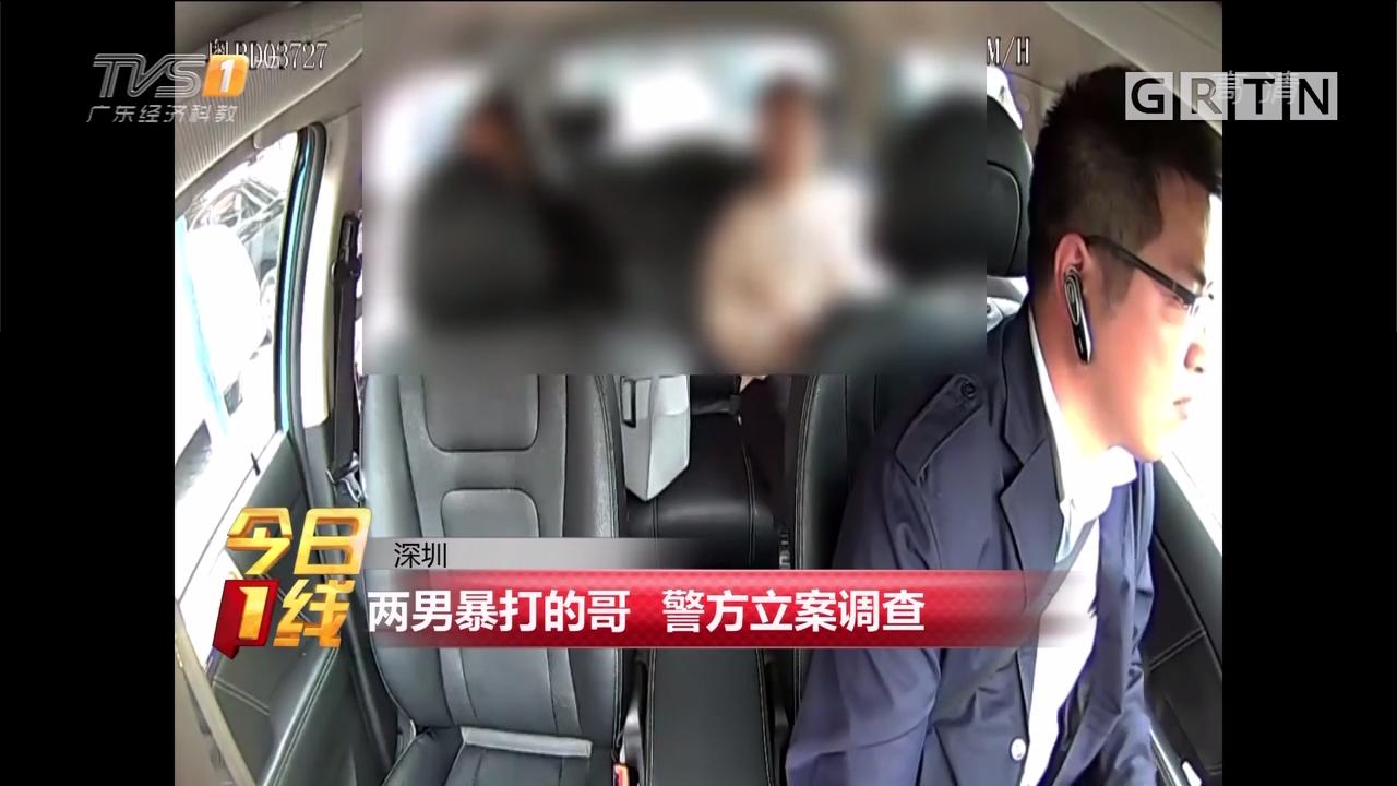 深圳:两男暴打的哥 警方立案调查