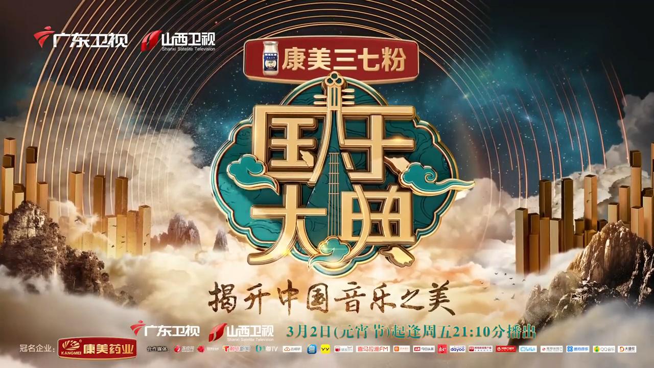 揭开中国音乐之美 广东卫视《国乐大典》