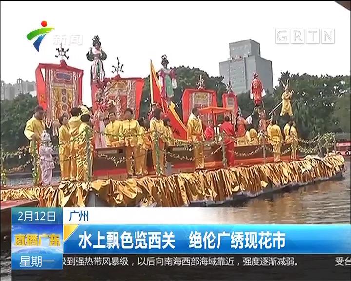 广州:水上飘色览西关 绝伦广绣现花市