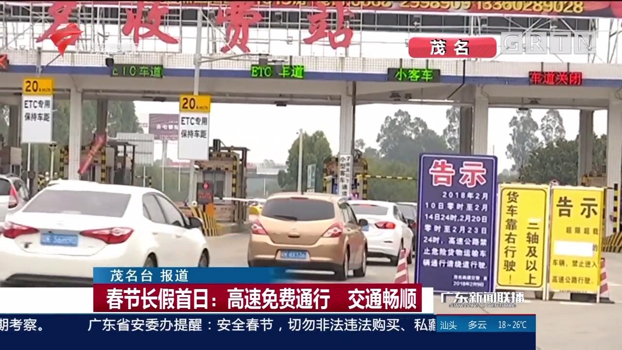 春节长假首日:高速免费通行 交通畅顺