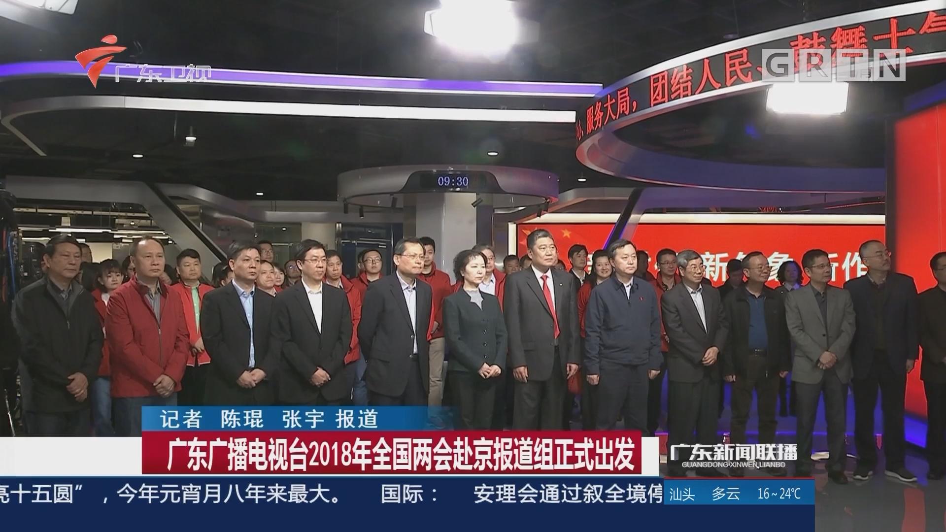 广东广播电视台2018年全国两会赴京报道组正式出发