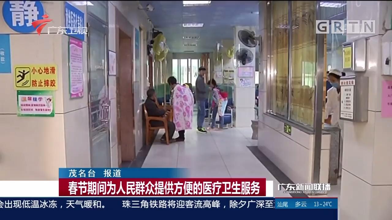 春节期间为人民群众提供方便的医疗卫生服务