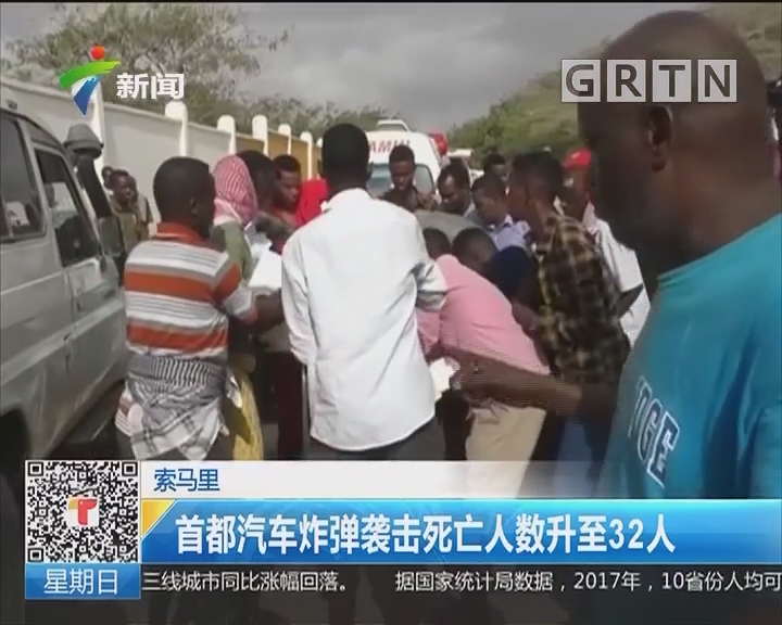 索马里:首都汽车炸弹袭击死亡人数升至32人