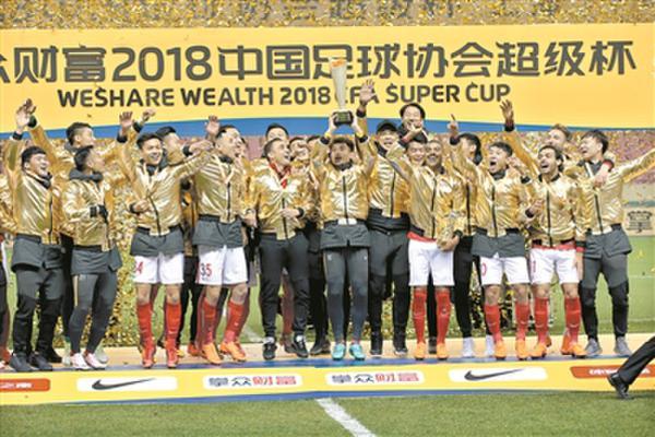 广州恒大战胜上海申花 第四次捧起超级杯冠军