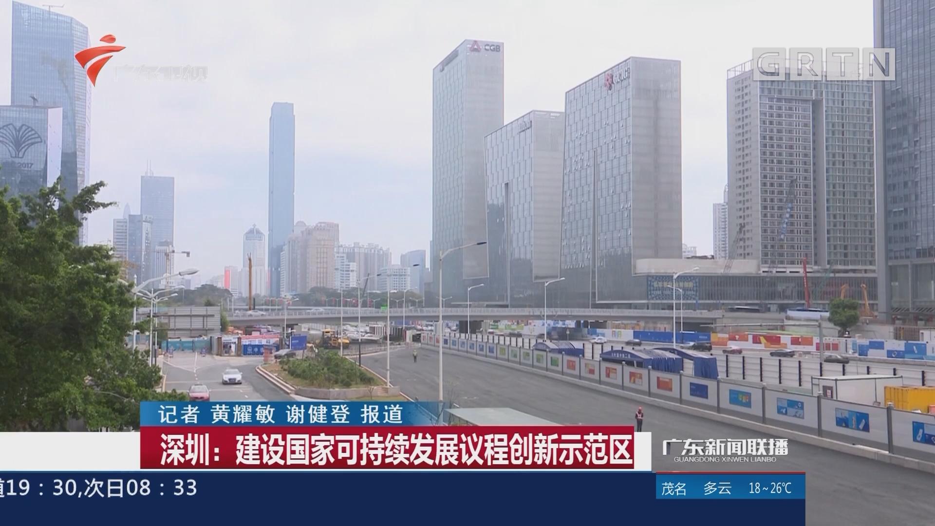 深圳:建设国家可持续发展议程创新示范区