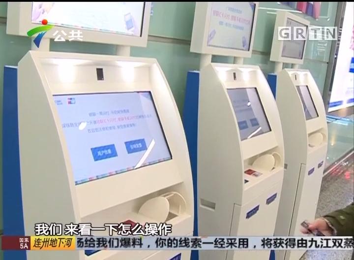 广州:部分列车可刷银联卡、手机闪付过闸