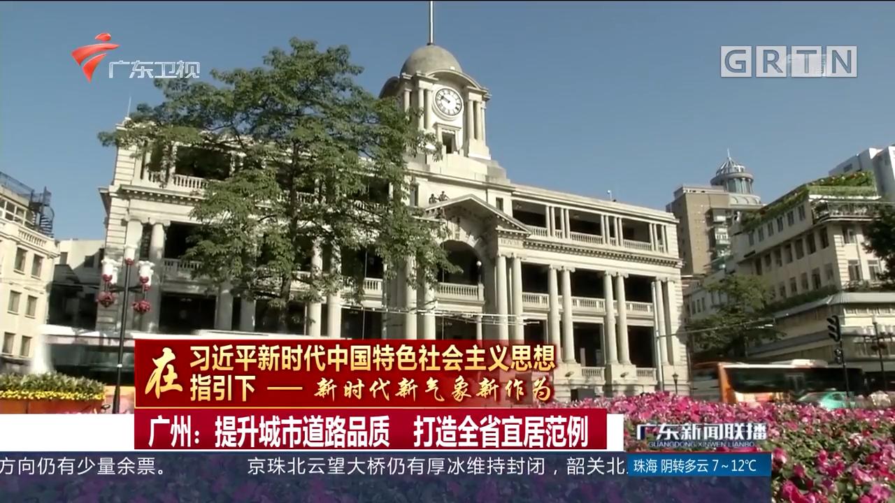 广州:提升城市道路品质 打造全省宜居范例