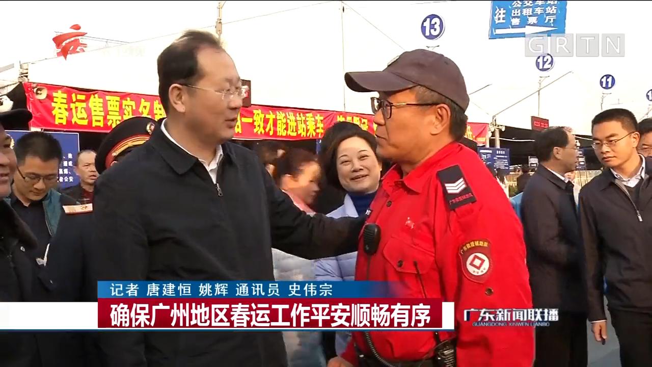 确保广州地区春运工作平安顺畅有序
