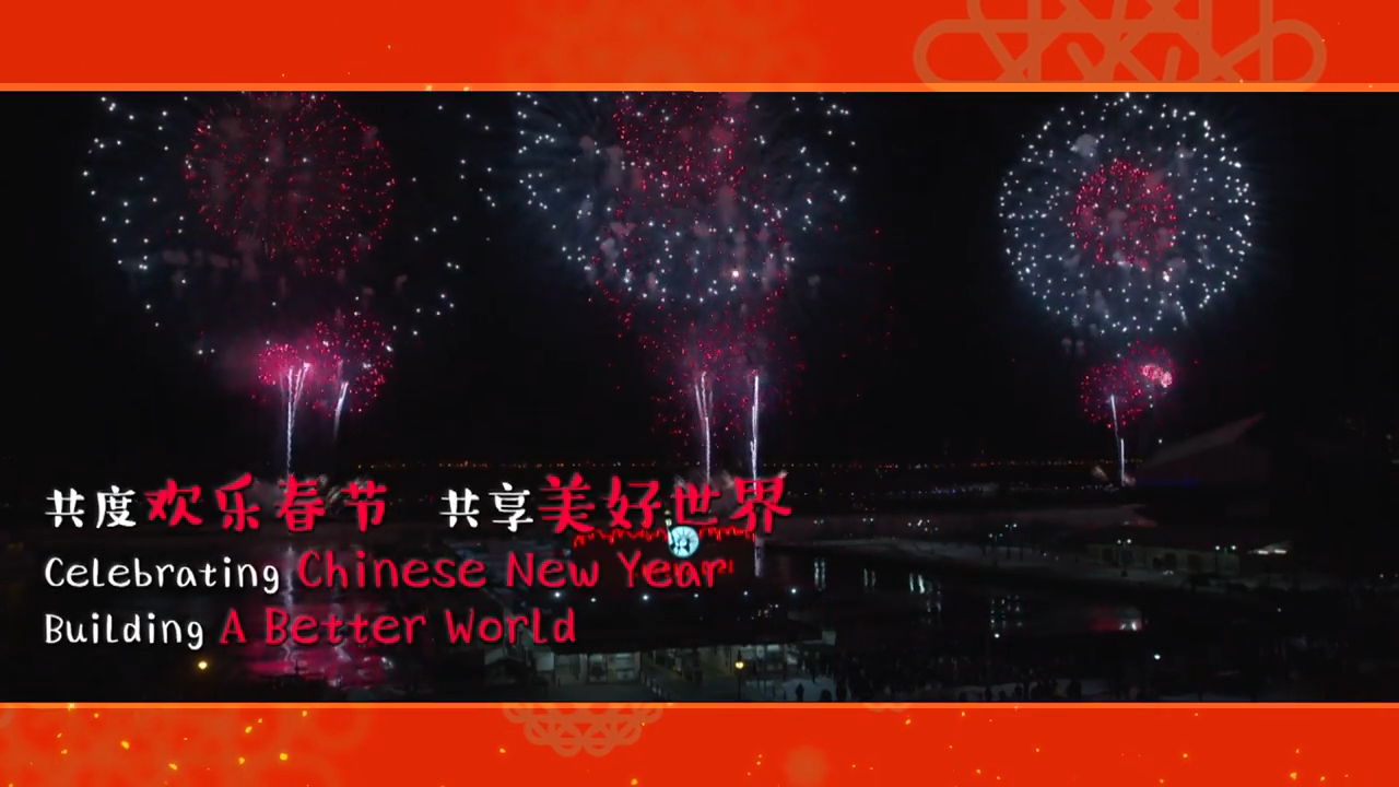 春节2018+宣传片+60秒.mp4