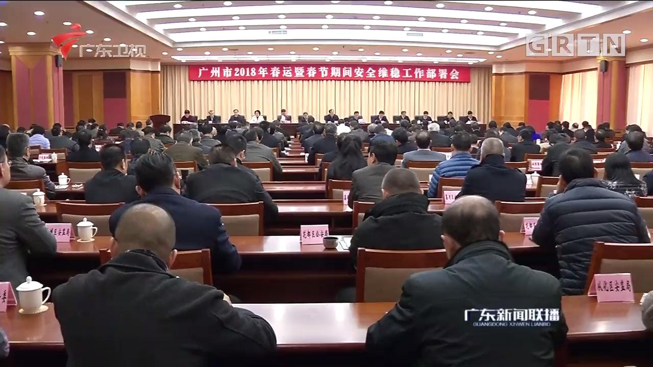 广州:严细实做好各项服务保障工作 确保春运和春节平安有序