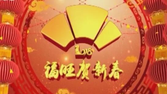 [2018-02-18]春節特別節目-開心樂不停 福旺賀新春