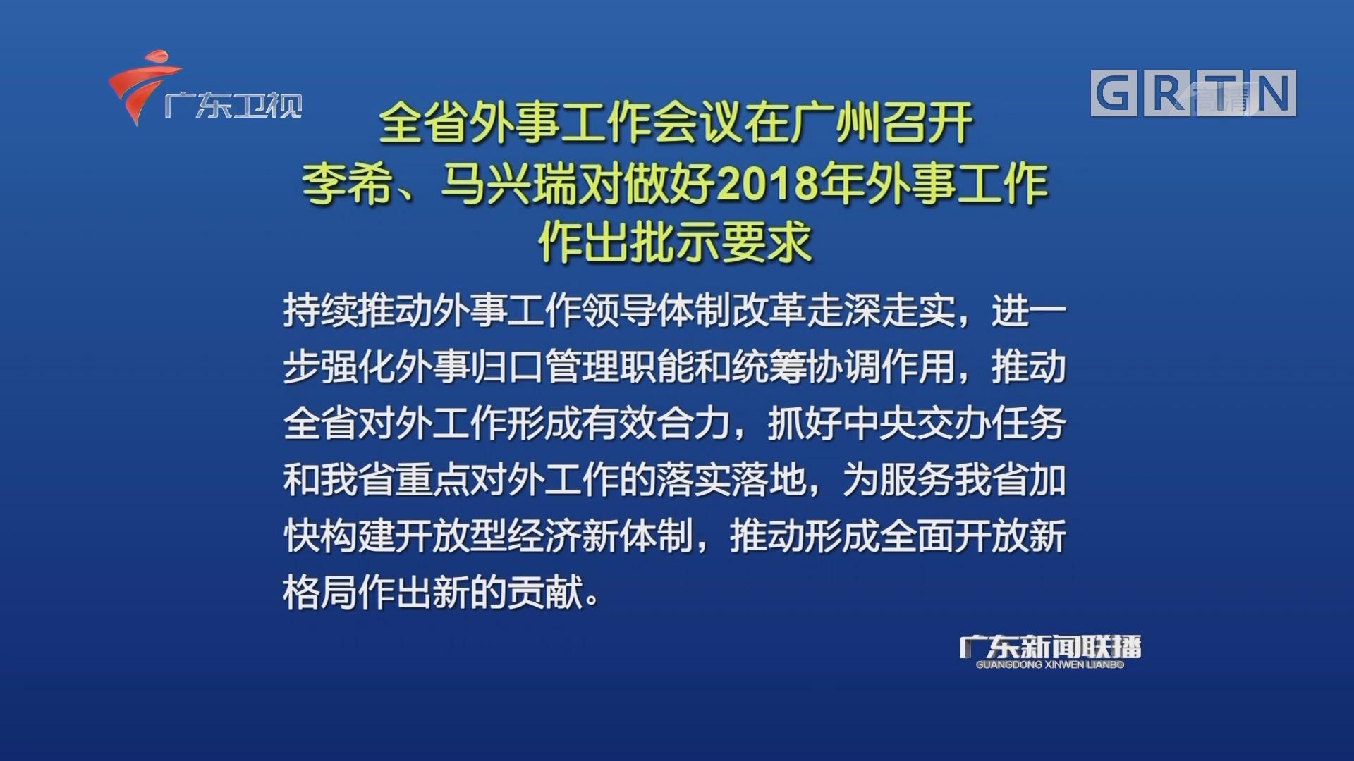 全省外事工作会议在广州召开