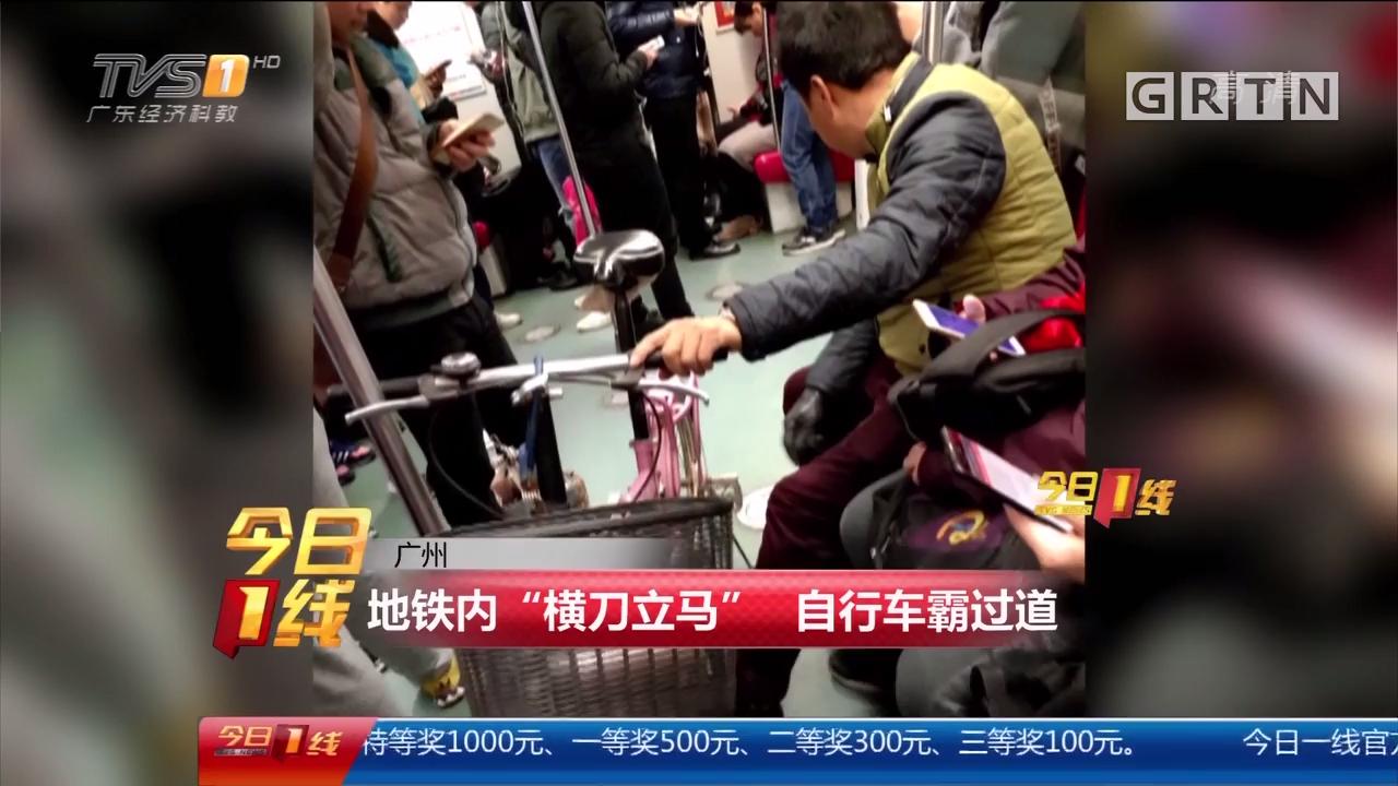 """广州:地铁内""""横刀立马""""自行车霸过道"""