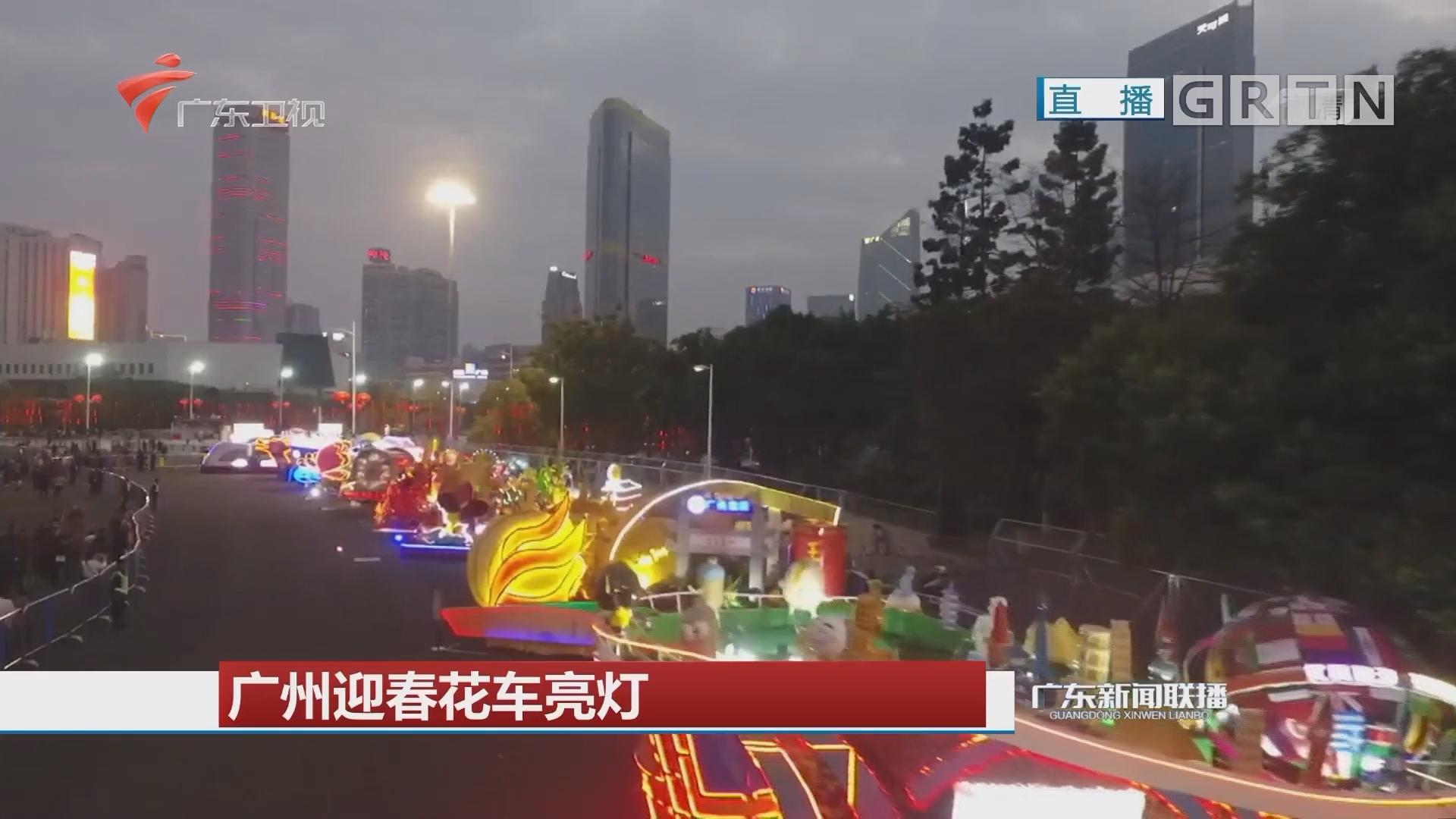 广州迎春花车亮灯