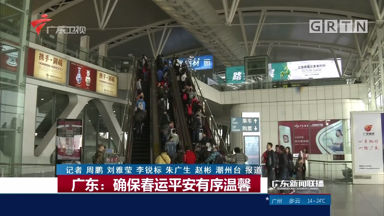广东:确保春运平安有序温馨