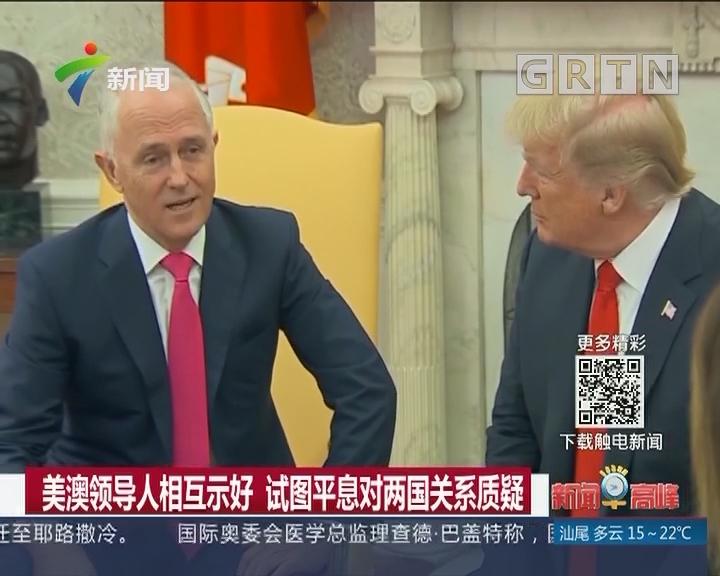 美澳领导人相互示好 试图平息对两国关系质疑