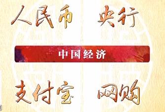 """外国人最常说的""""中国词"""" 第一真难猜"""