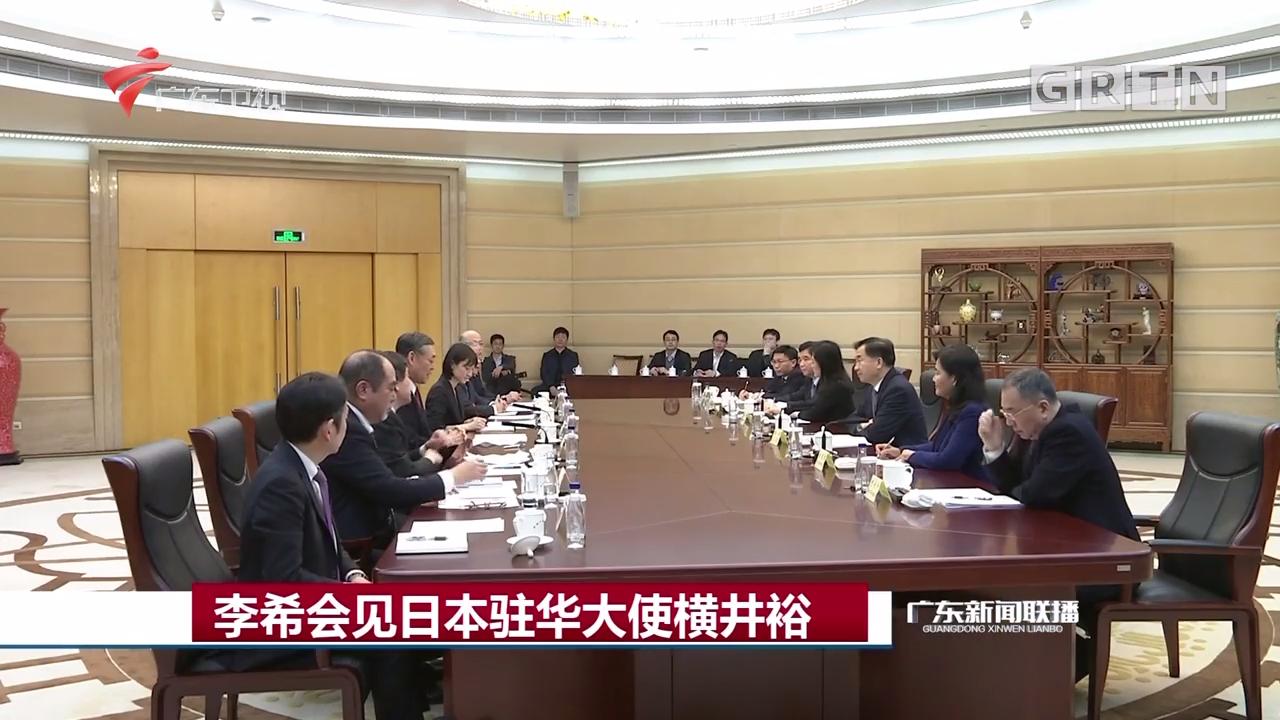 李希会见日本驻华大使横井裕