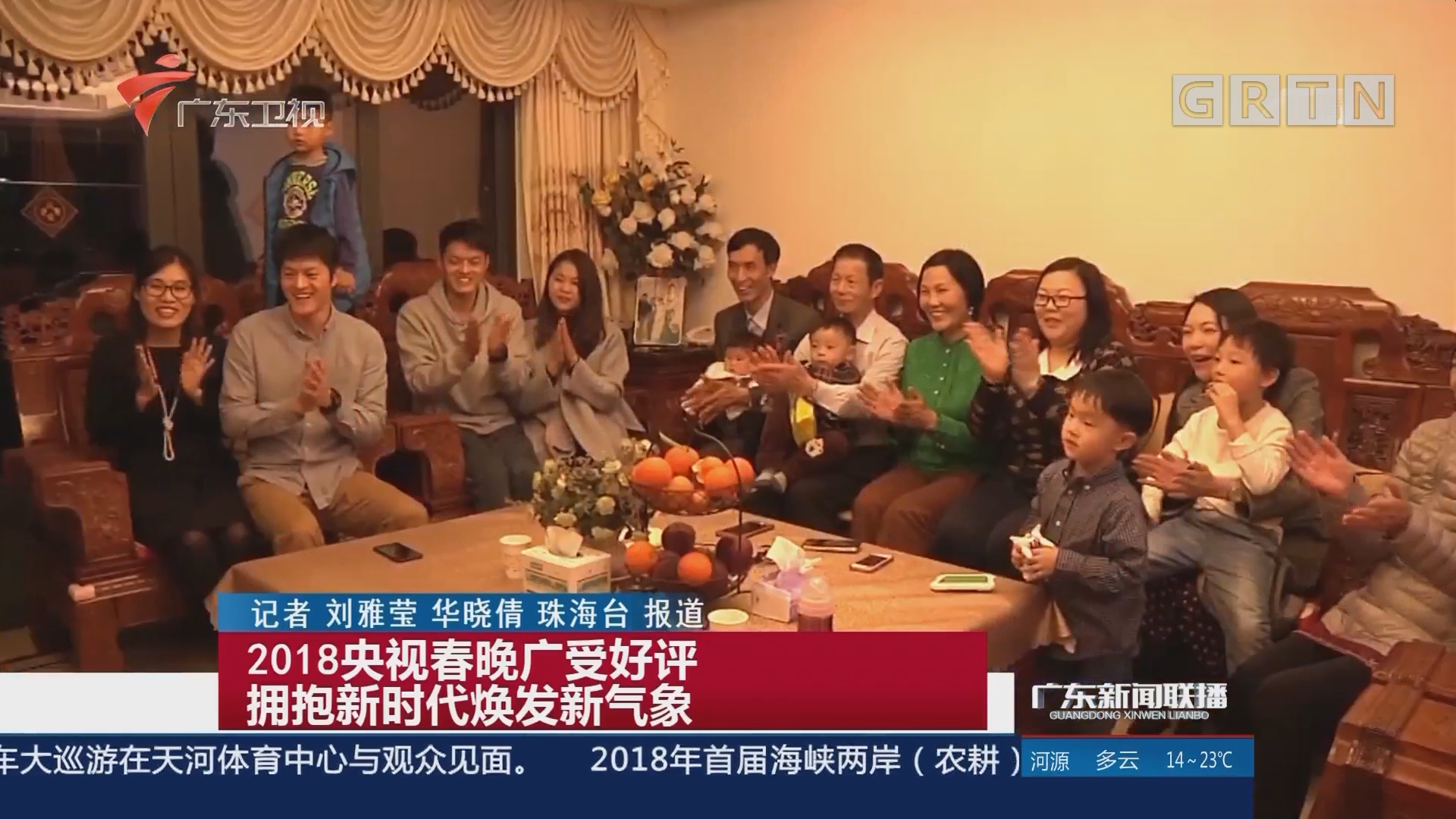 2018央视春晚广受好评 拥抱新时代焕发新气象