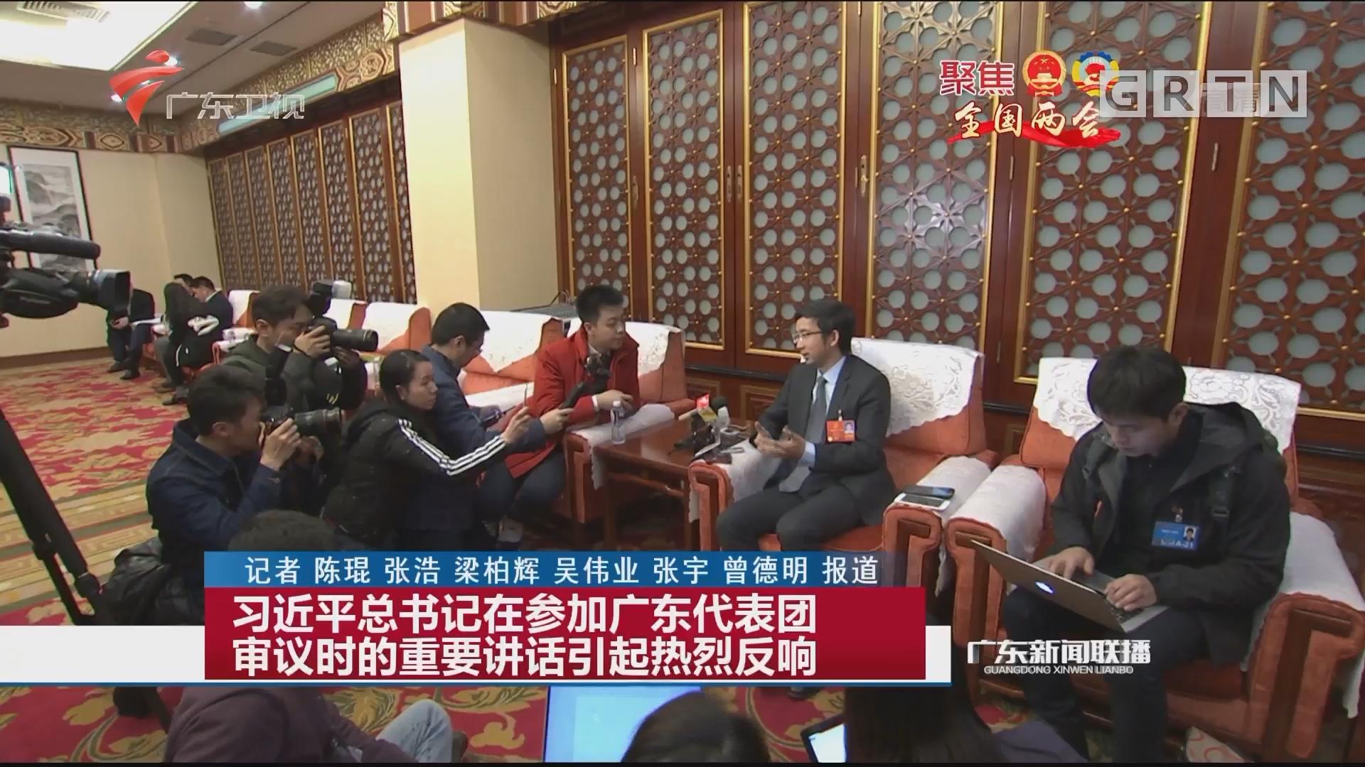 习近平总书记在参加广东代表团审议时的重要讲话引起强烈反响