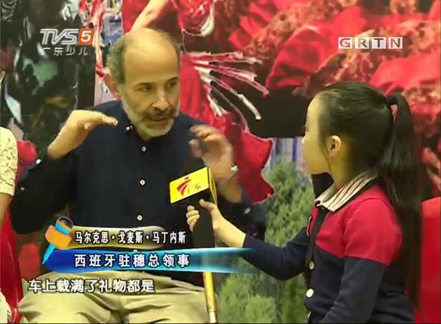 南方小记者采访西班牙驻广州总领事
