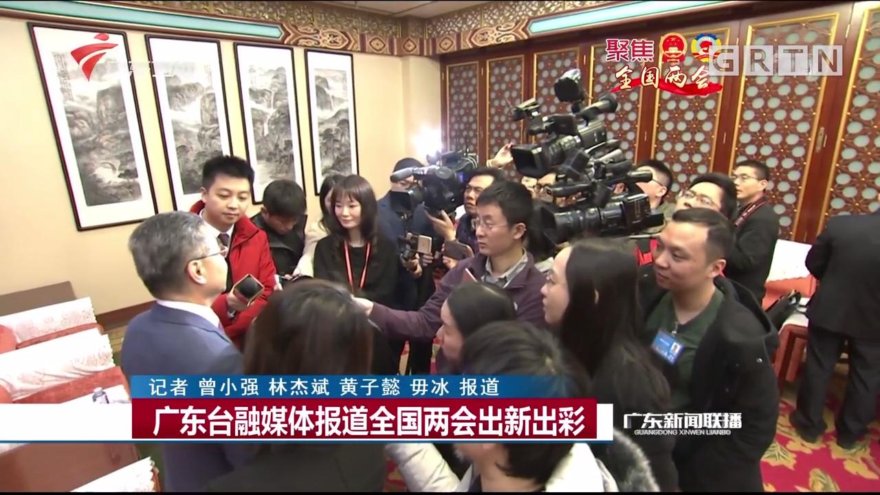 广东台融媒体报道全国两会出新出彩