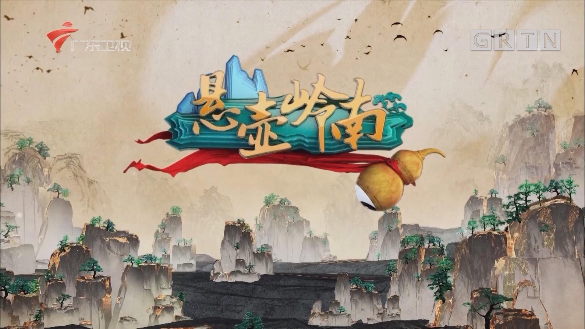[HD][2018-03-17]悬壶岭南