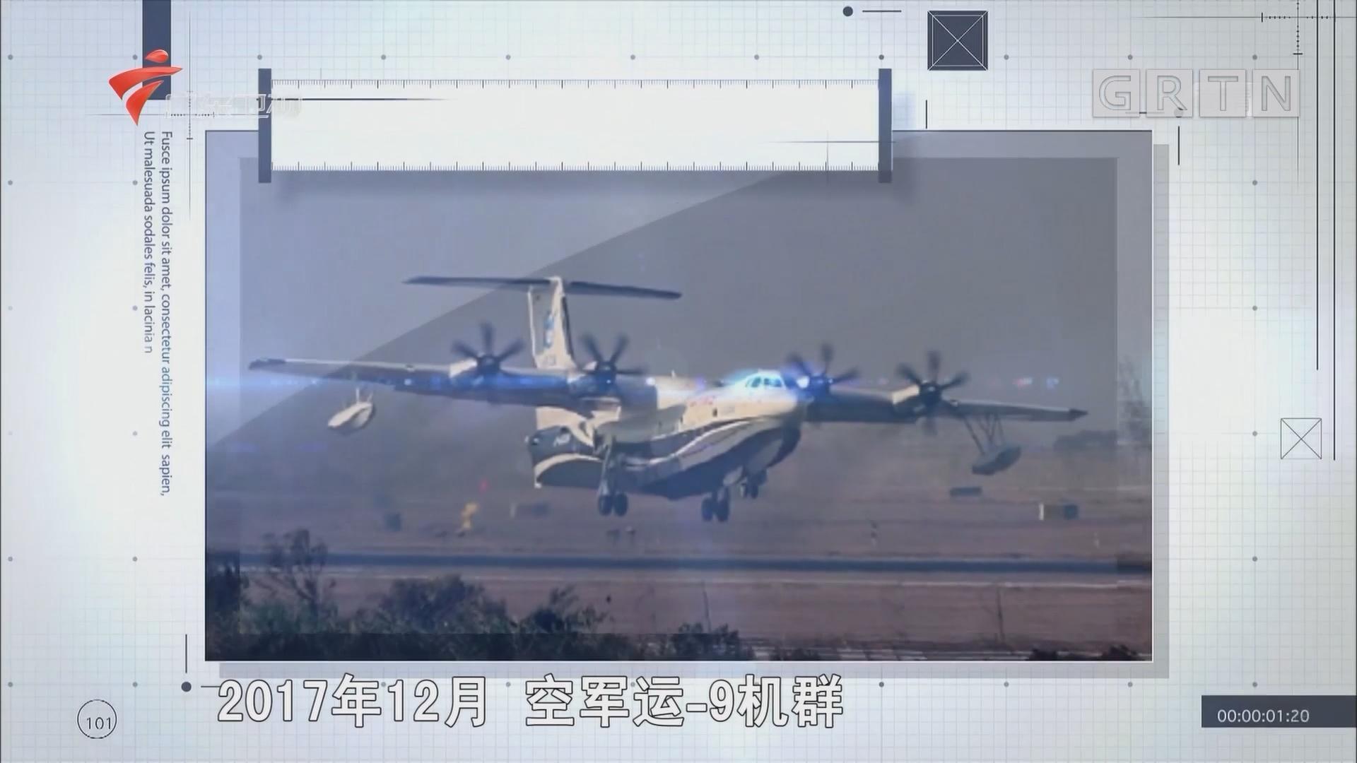 [HD][2018-02-25]全球零距离:从大荧幕看中国战略空军
