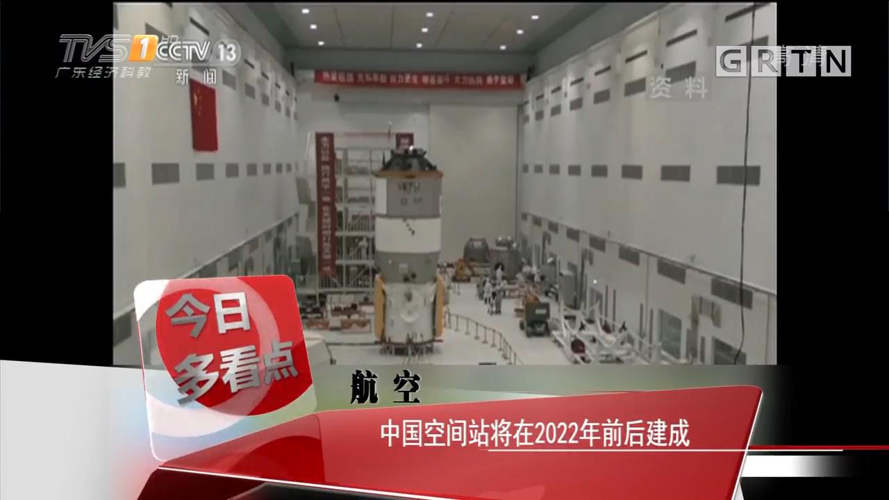 航空:中国空间站将在2022年前后建成