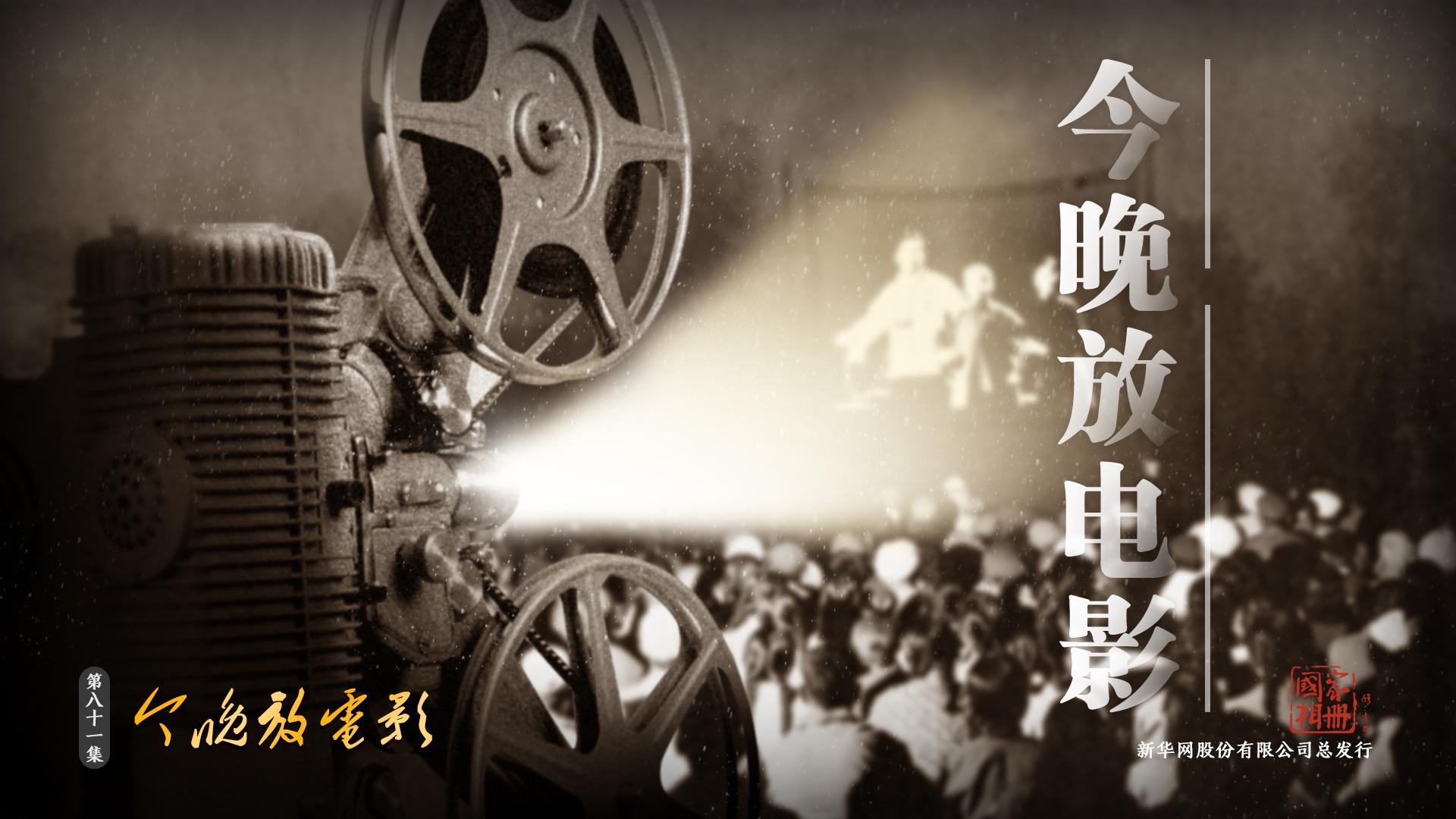 国家相册第八十一集:今晚看电影