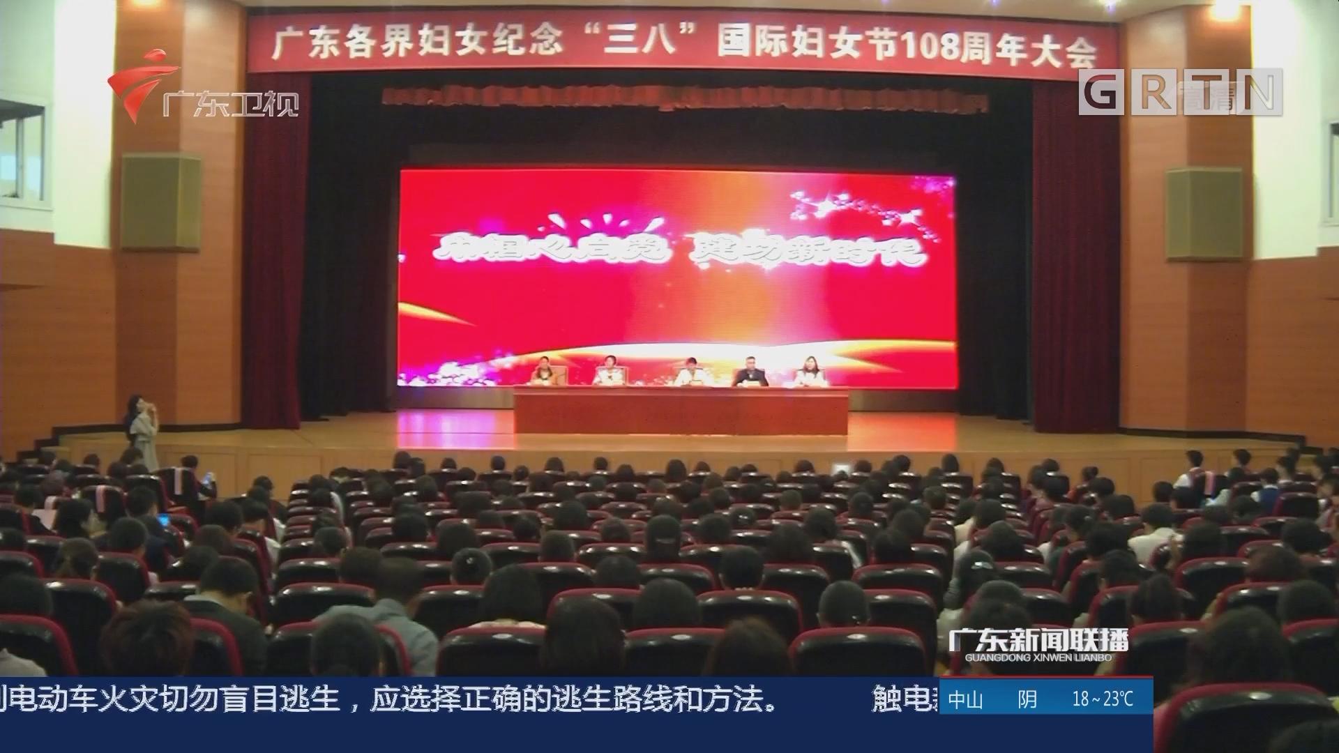 10位杰出女性获广东省三八红旗手标兵称号