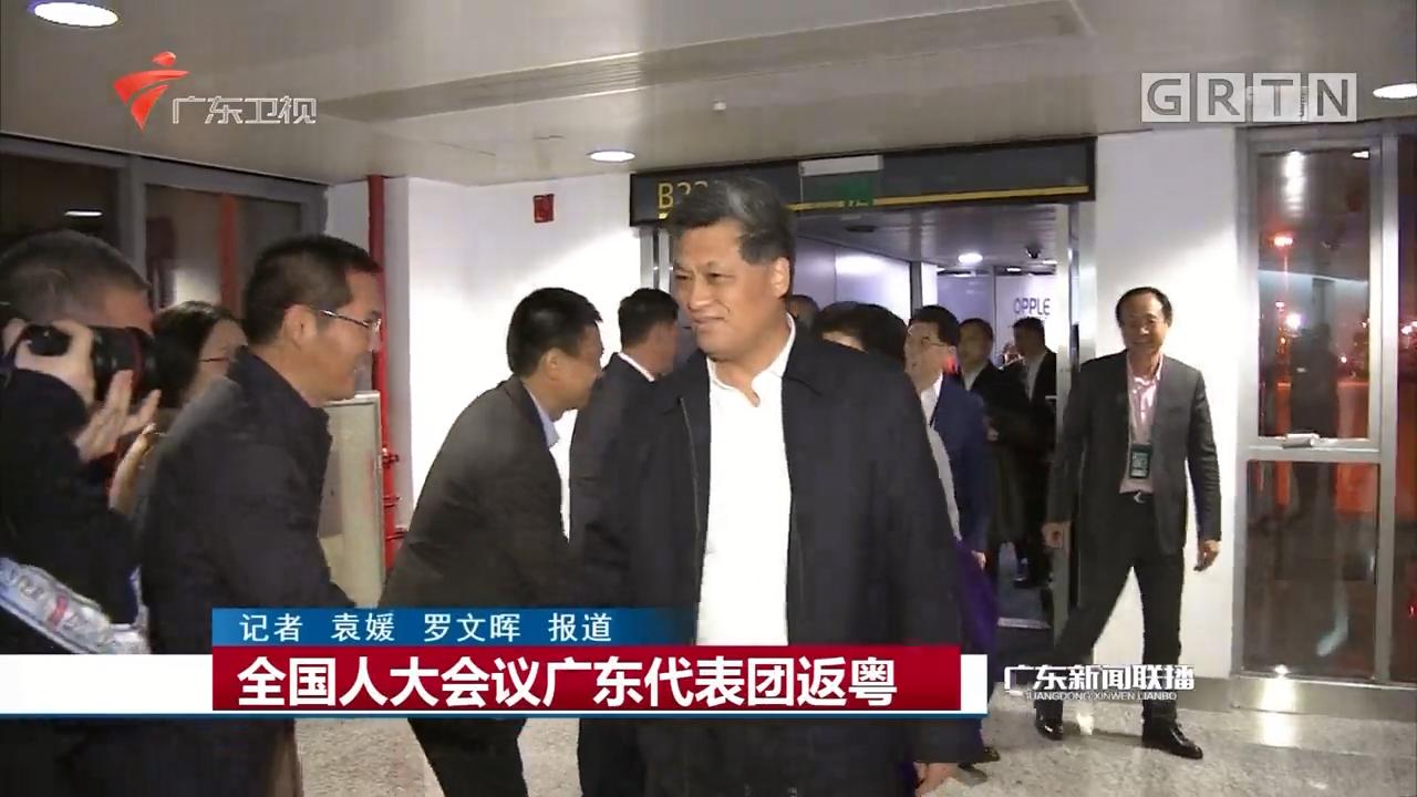 全国人大会议广东代表团返粤