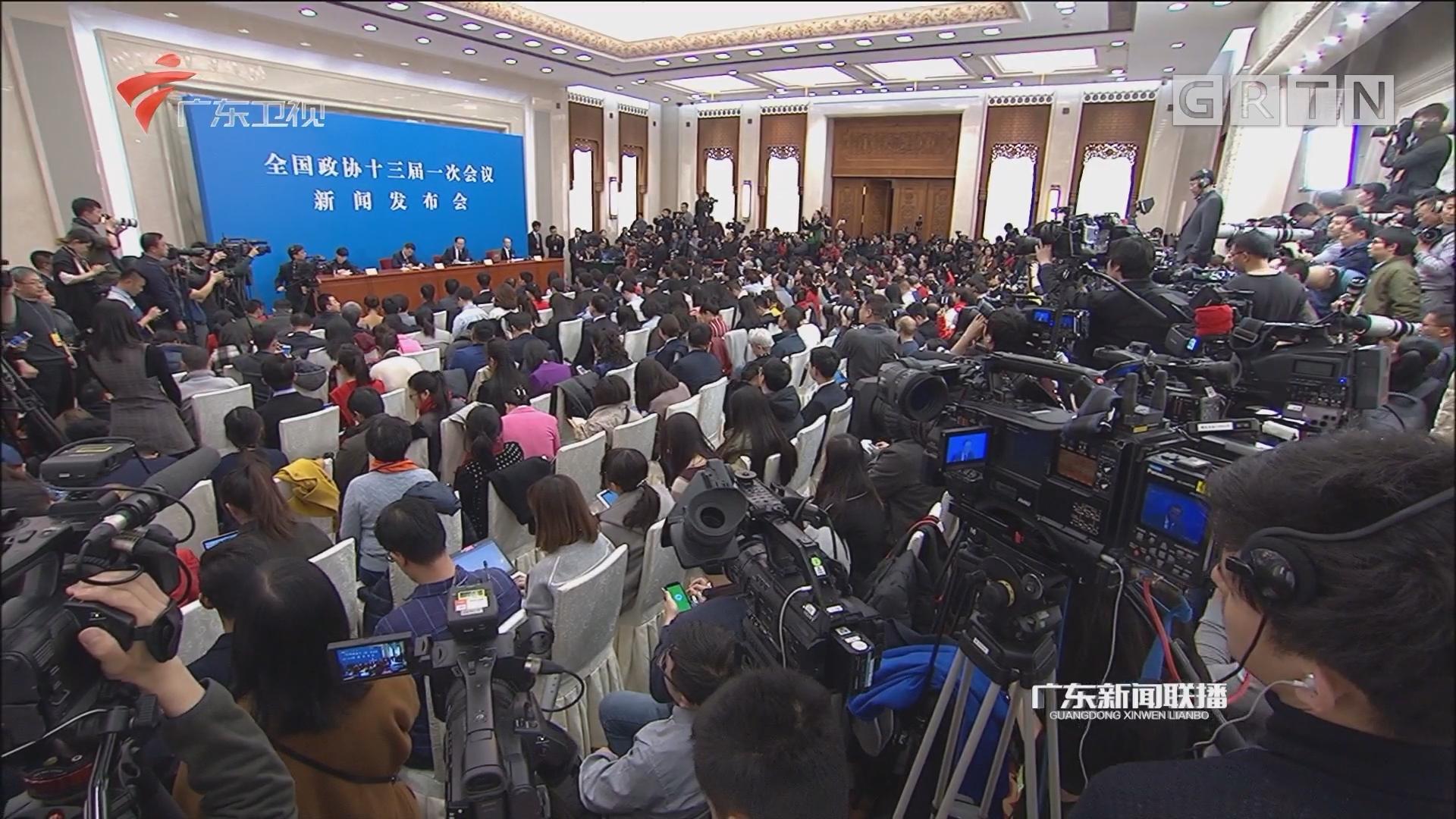 全国政协十三届一次会议举行首场新闻发布会