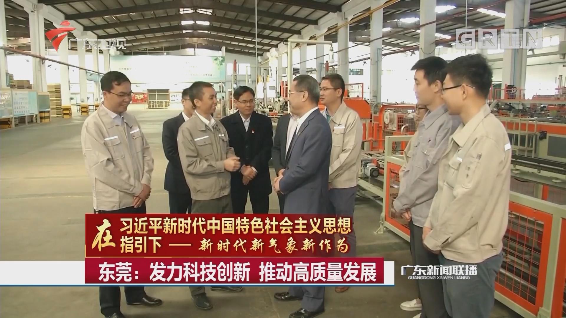 东莞:发力科技创新 推动高质量发展