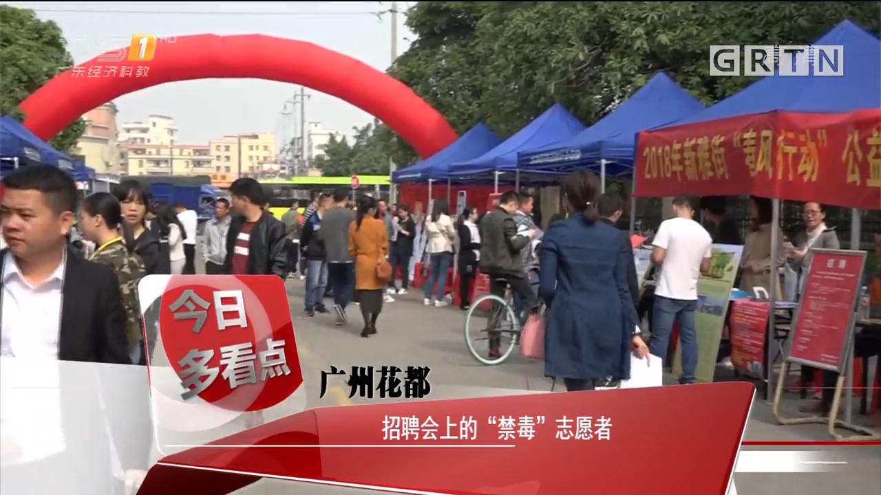"""广州花都:招聘会上的""""禁毒""""志愿者"""