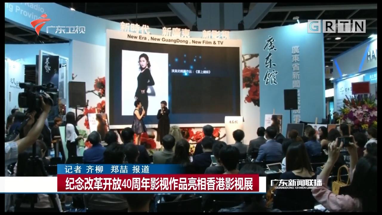 纪念改革开放40周年影视作品亮相香港影视展