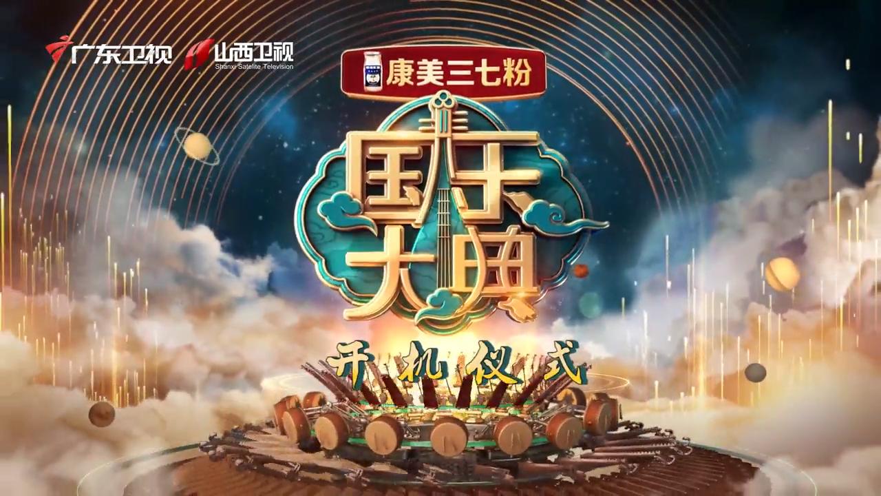 广东卫视《国乐大典》开机仪式