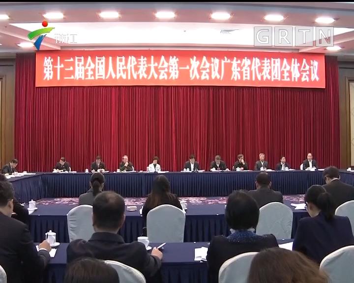 """广东代表团举行全体会议审议""""两高""""工作报告"""